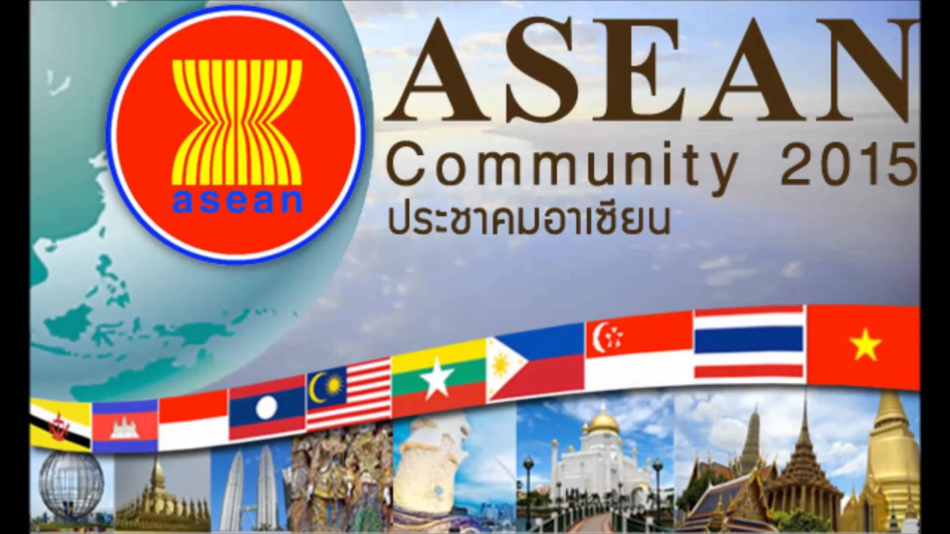 what is the goal of asean